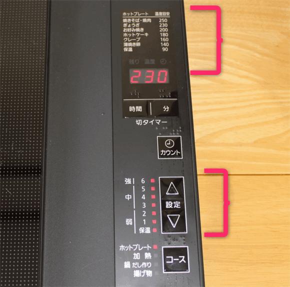 パナソニック製IHホットプレートは料理に合わせて設定温度が選択しやすい。